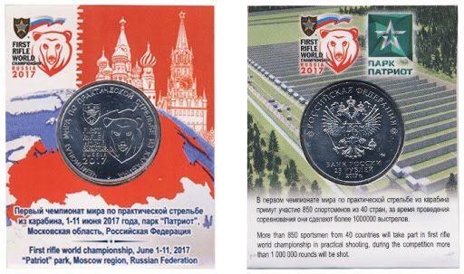 Продам коллекционную монету! Стрельба из карабина, 25 рублей 2017