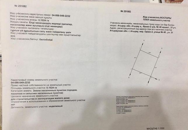 Земельный участок Оркен-2