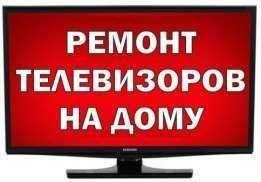 Ремонт телевизоров ВЫЗОВ НА ДОМ
