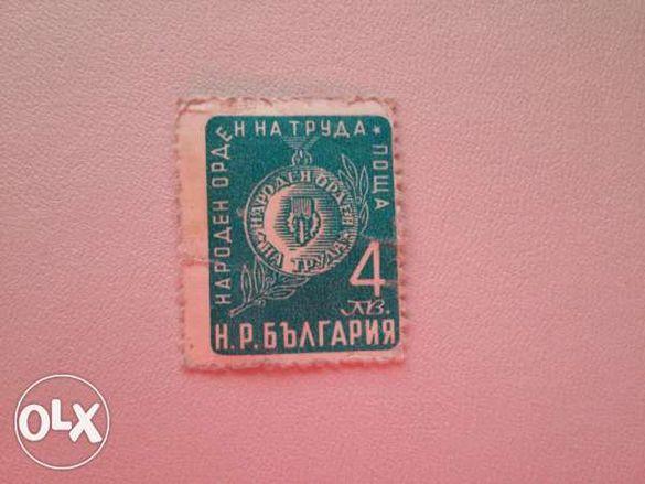 Пощенски марки от 1948 г., 1950 г. и 1952 г., нециркулирали