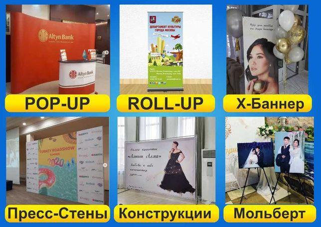 Промостойка, Pop-Up, Roll-Up, Х-баннер Паук, Пресс-стены, Штендр,Стенд