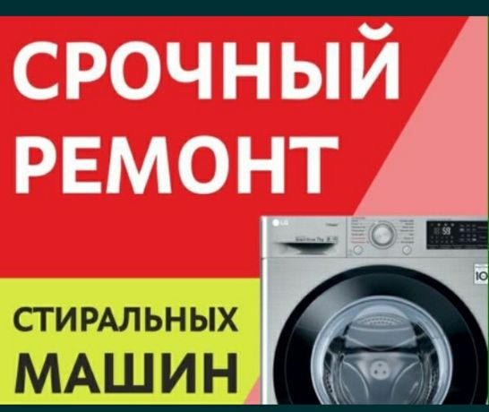 Ремонт стиральных машин на дому, Автомат