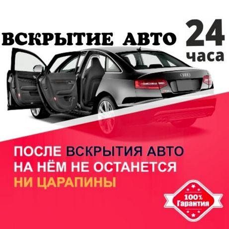 Вскрытие замков авто машин автомобилей МЕДВЕЖАТНИК