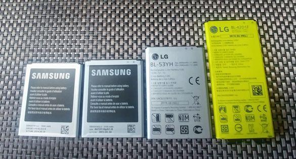 ЛОТ батерии за телефони SAMSUNG, LG, NOKIA и АЛКАТЕЛ