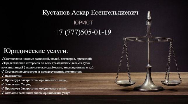 Юрист! Юридическая помощь