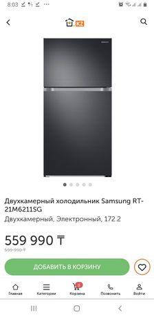 Большой холодильник для большой семьи