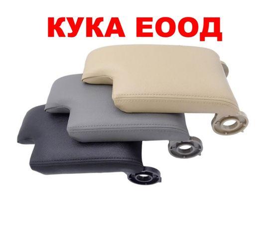 Капак на подлакътник за BMW 3 E46 Черен / Сив / Бежов
