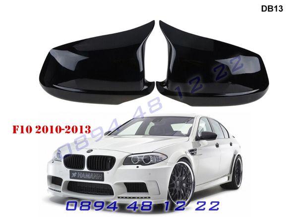 M Капаци Огледала Капак Огледало BMW F10 F11 Ф10 Ф11 БМВ Спортни