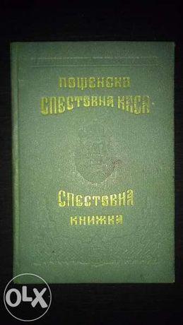 Стара Спестовна Книжка - 1938 г.