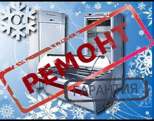 Ремонт холодильников,стиральных машин ,кондиционеров