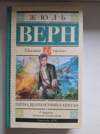 """Жюль Верн """"Пятнадцатилетний капитан"""""""