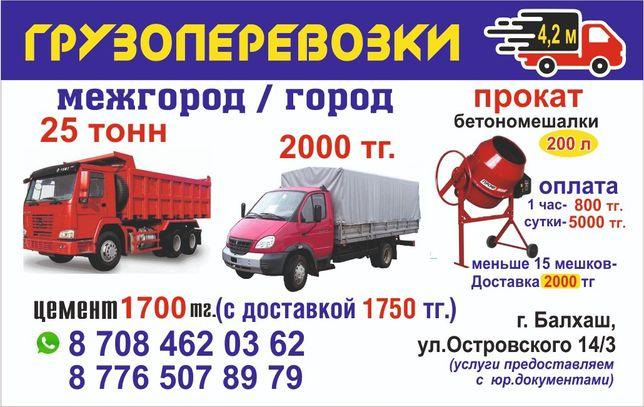 Цемент 1600 по заказу