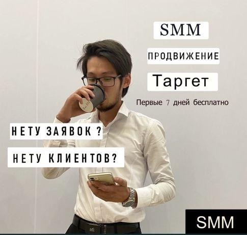 Таргет, маркетинг, раскрутка в инстаграм, продвижение, SMM, СММ