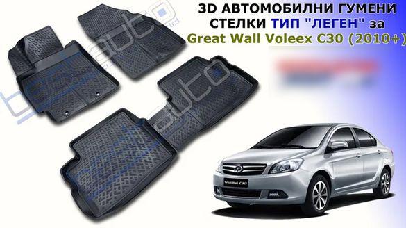 3D Автомобилни гумени стелки тип леген Great Wall Voleex C30 / Волекс