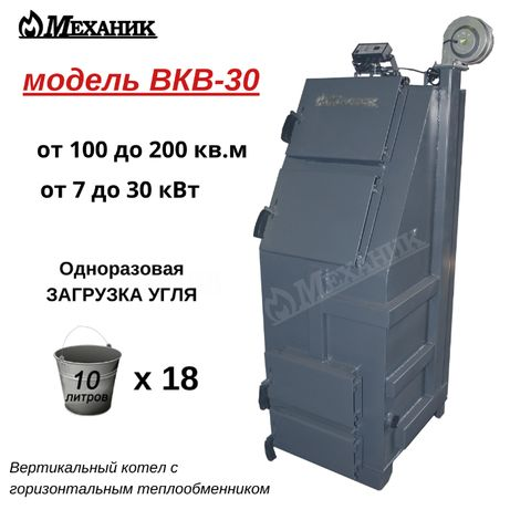 """Котёл длительного горения """"МЕХАНИК"""" модель ВКВ-30"""