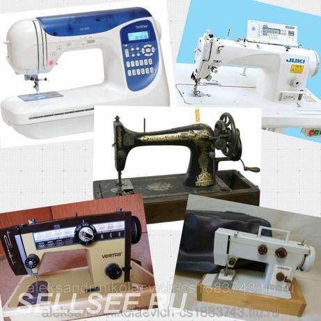 Срочный ремонт и наладка швейных машин и оверлоков.Стаж 33 года