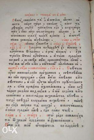 старославянская церковная книга