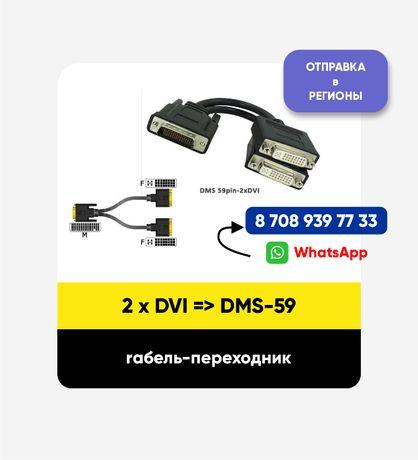 Кабель-переходник - 2 монитора c DVI => к видеокарте с DMS-59. НОВЫЙ!