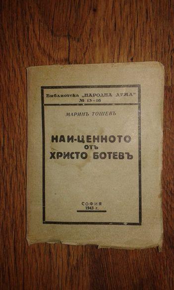 Най-ценното от Христо Ботев, 1943 г.