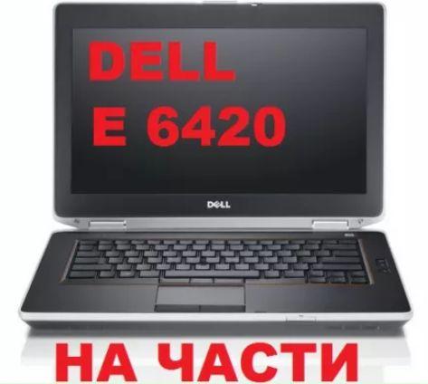 На части Dell Latitude E5420 E5430 E5440 E6400 E6410 E6420 E6430