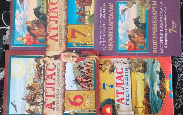 Продам  новые школьные атласы   по географии и истории для 6-7 классов