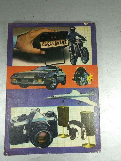 Almanah din 1986 vintage de colecție în stare foarte bună Tehnium