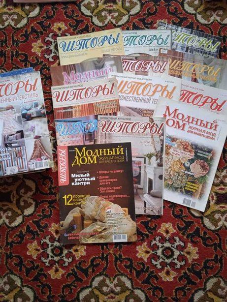 Журнал шторы, много, по 500 тенге