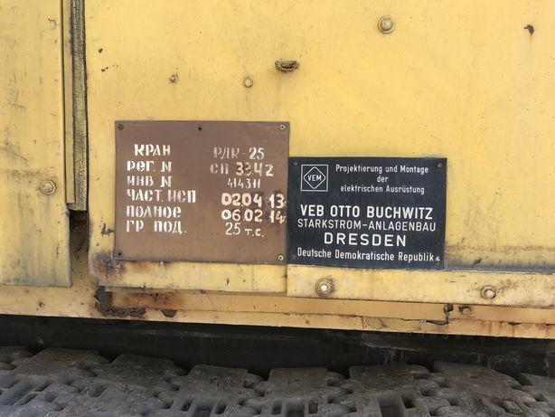 Продам кран РДК 25 и мостовые краны.