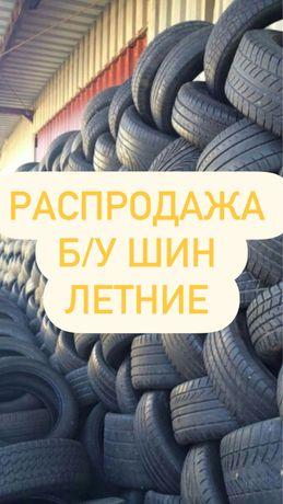 Распродажа летних б/у шин без пробега по РК
