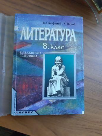 Учебник по Литература
