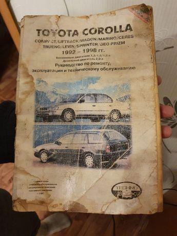 Книга по ремонту Тойота Королла Карина авенсис