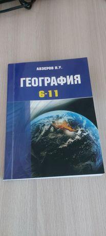география 6-11 класс