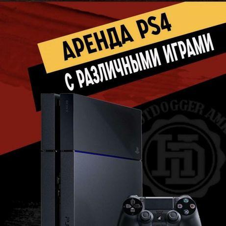 4000тг.2+1.Доставка бесплатно.Аренда/Прокат PS4.Playstation.Сони ПС4