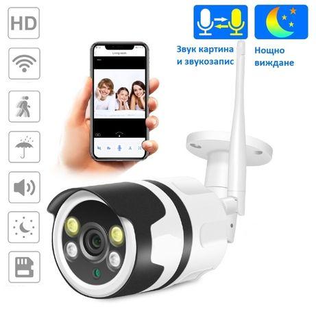 ГАРАНЦИЯ! Full HD WiFi камера 5MP за външно видеонаблюдение от телефон