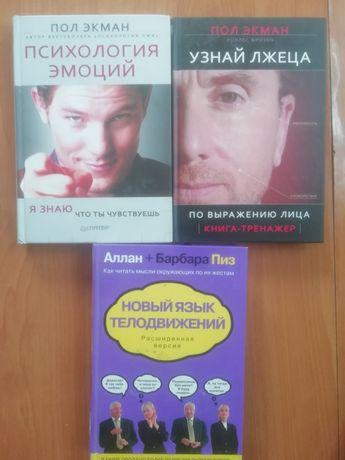 Книги по психологии, воспитанию, детские книги