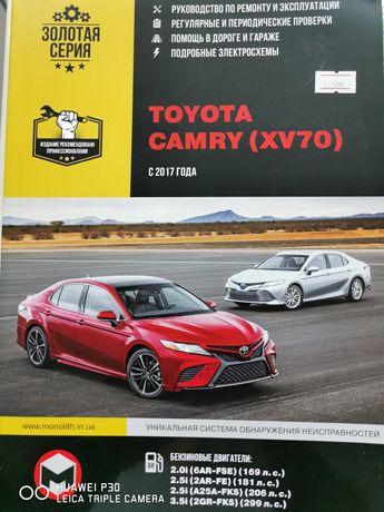 Книга на Toyota Camry 70