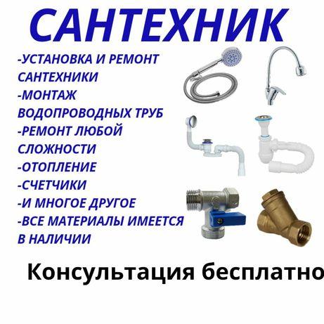 Сантехник Алматы установка замена всех видов ПО сантехнике