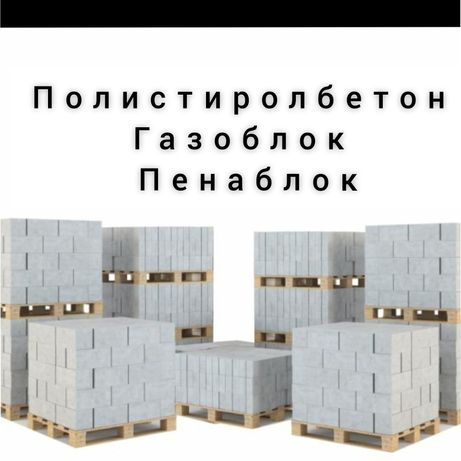 Газоблок, Газаблок, Теплоблок, Полистиролбетон, Полистиролблок, Пена
