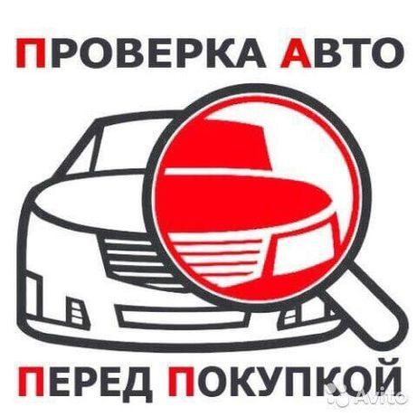 Автоподбор, Проверка авто перед покупкой