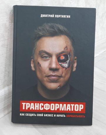 Книга Трансформатор Д.Портнягин