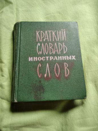 Русско английский словарь