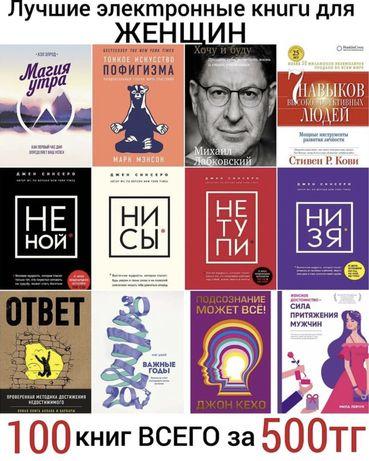 100 лучших книг для женщин всего да 500тг