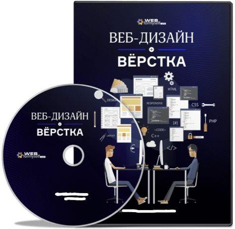 Видеокурс - Веб дизайн + Верстка