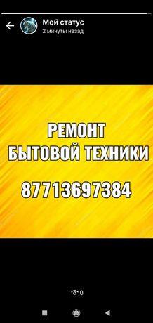Ремонт Бытовой техники Ремонт Электроплиток