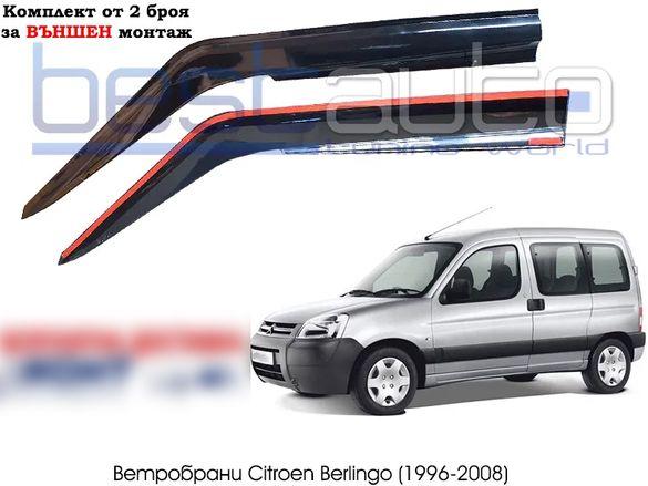 Ветробрани за Citroen Berlingo / Ситроен Берлинго (1996-2008) външен м