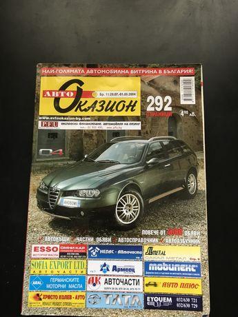 АвтоОказион 2004 г.