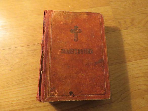 Стар молитвеник изд. 1948 г.374 стр.