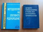 Методология на елективното родоразрешение, АГ и неонат. терминология