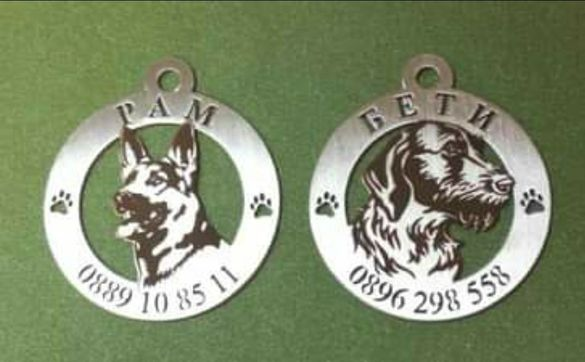 медальони за кучета