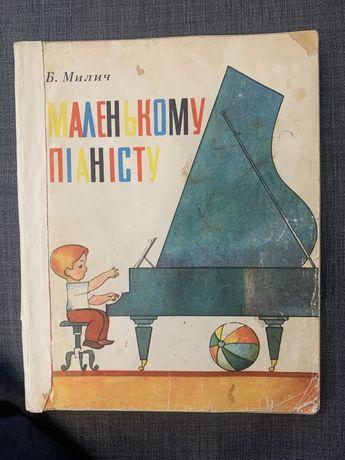 Маленькому Пианисту (Пособие для дошкольников)